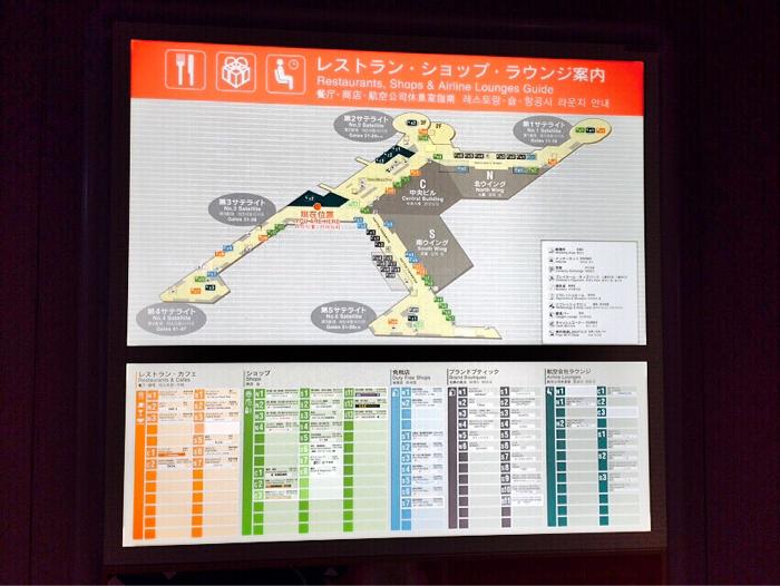 成田空港 第一ターミナル