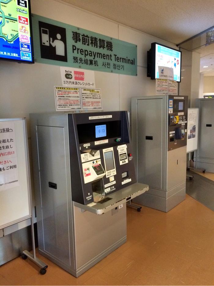 羽田空港 国際線 駐車場 事前精算機