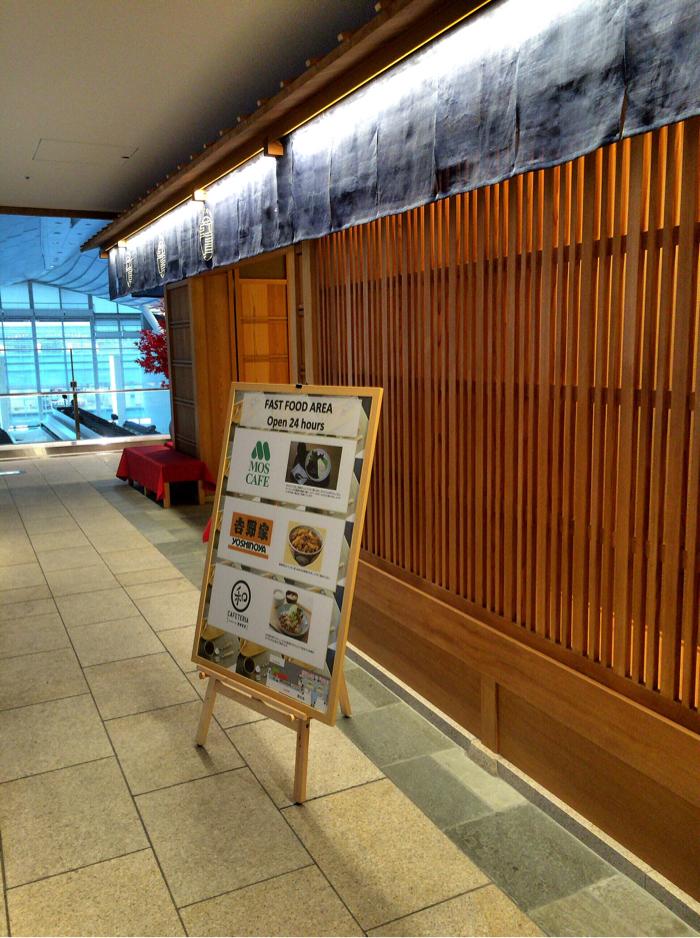 羽田空港 国際線 24時間 ファストフード