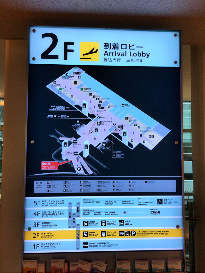 羽田空港 国際線 到着ロビー