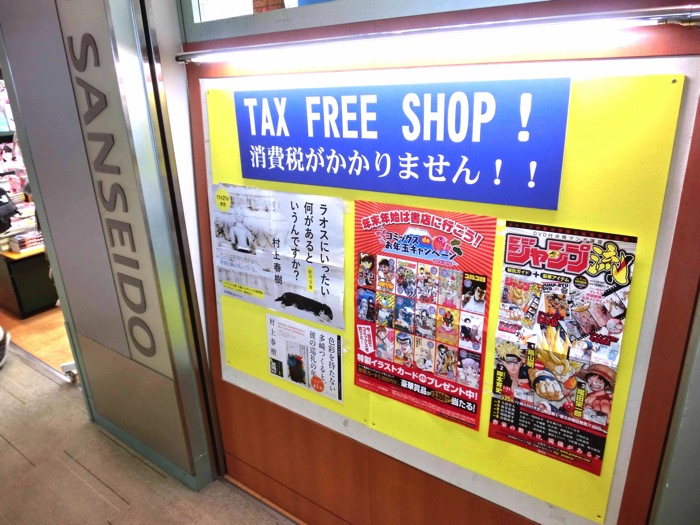 成田空港 免税 本
