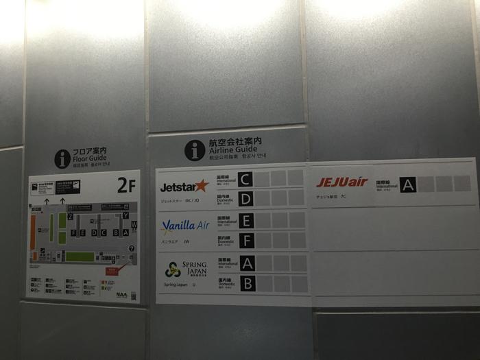 成田空港 第3ターミナル LCC