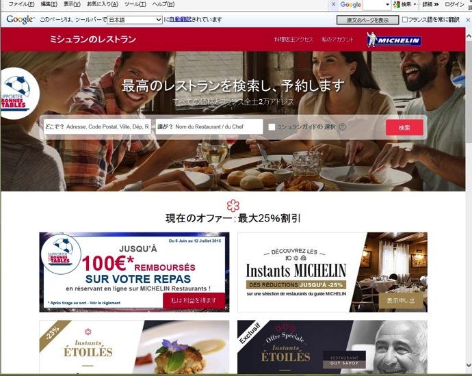 ミシュラン 日本語