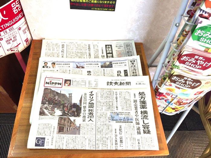 成田空港Teiラウンジ 新聞