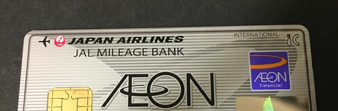 JMB AEON card